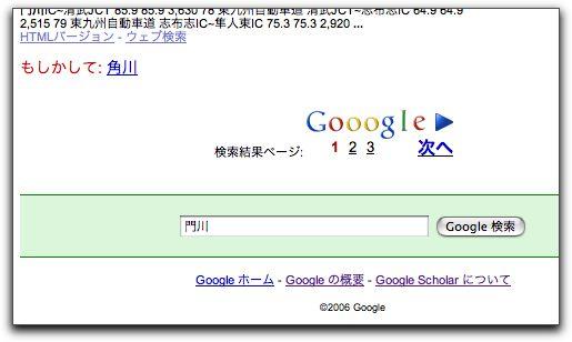 Google Sholar 日本語版
